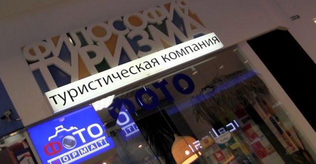 Russen können 119 Länder ohne Visa besuchen